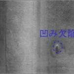 取込画像_凹み(噛み込み)